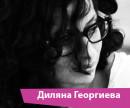 diliana_georgieva