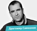 drago_simeonov