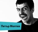 petar_meltev