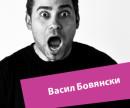 vasil_bovyanski