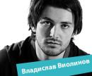 vladislav_violinov