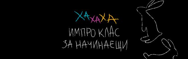 ХаХаХа ИмПро Начинаещи - октомври