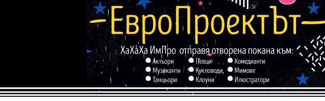 ЕвроПроектЪт