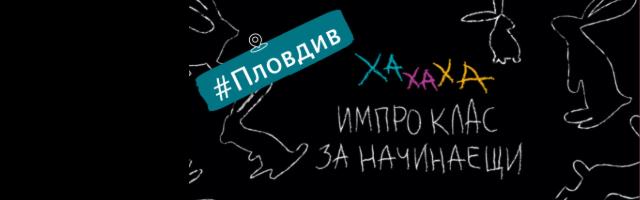 Импро Клас Пловдив - Открит урок