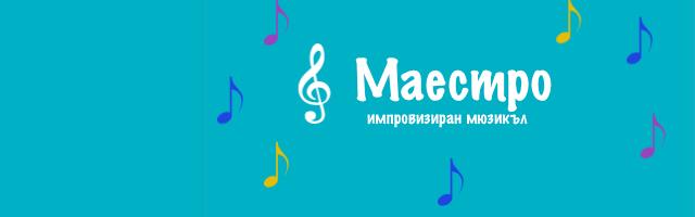 Маестро - импровизиран мюзикъл