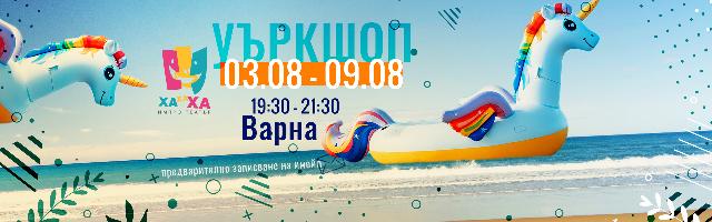 Летен ИмПро курс във Варна