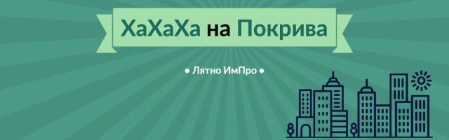 Лятно ИмПро в София
